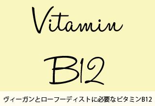 ヴィーガンとローフーディストに必要なビタミンB12
