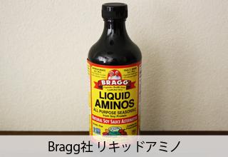 Bragg社のリキッドアミノ