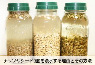 ナッツやシード(種)を浸水する理由とその方法