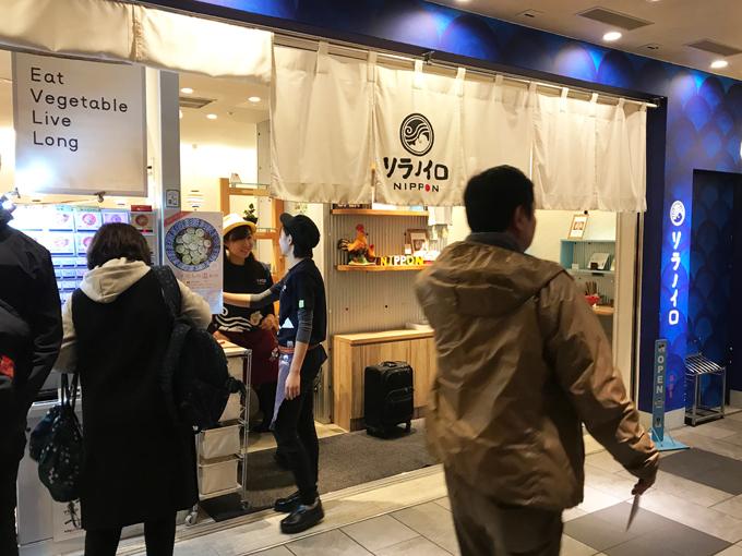 Soranoiro Tokyo